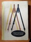 Купить книгу Матвеев, А.А. - Черчение. Учебник для проес.-технич. училищ связи