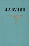 Купить книгу Иван Бунин - Собрание сочинений в 5 томах. Том 5.