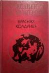 Ксавье де Монтепен - Красная колдунья