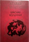купить книгу Ксавье де Монтепен - Красная колдунья