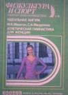 Купить книгу Макатун С. А. и др. - Идеальная фигура. Атлетическая гимнастика для женщин. Том 4.
