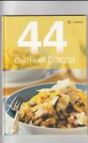 Купить книгу  - 44 сытных блюда.