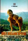 Купить книгу А. В. Сидерский - Йога восьми кругов. Омнио-тренинг-технология: последовательности нулевого цикла