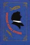 купить книгу Толстой А. К., Братья Жемчужниковы. - Сочинения Козьмы Пруткова