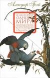Купить книгу Аласдар Грэй - Из истории одного мира