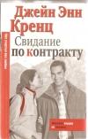 Купить книгу Кренц Джейн Энн - Свидание по контракту