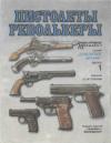 Купить книгу [автор не указан] - Том 1. Пистолеты и револьверы