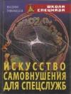 Купить книгу Уфимцев В. - Искусство самовнушения для спецслужб