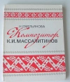 Купить книгу Емельянова - Композитор К. И. Массалитинов