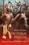 Джеймс Брандедж - Крестовые походы. Священные войны Средневековья.