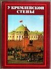 Купить книгу Абрамов, А. - У Кремлевской стены