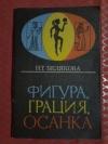 Купить книгу Белякова Н. Т. - Фигура, грация, осанка. Для старшеклассниц