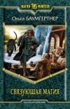 купить книгу Баумгертнер, Ольга - Связующая магия