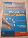 Купить книгу Вин Джеффри - Искусство web - дизайна. Самоучитель