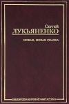 Купить книгу Лукьяненко С. В. - Новая, новая сказка