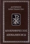 Купить книгу  - Апокрифические апокалипсисы