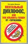 Купить книгу Минаева Е. В. - Ментальный дихлофос, или как избавить голову от тараканов. Уникальная техника работы с подсознанием.