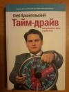 Купить книгу Архангельский Г. А. - Тайм - драйв: Как успевать жить и работать