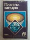 Купить книгу Новиков Э. А. - Планета загадок