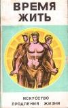 Купить книгу Х. Гуфеланд, Д. Курцмен - Время жить. Искусство продления жизни