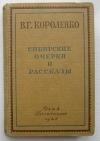 купить книгу Короленко, В. Г. - Сибирские очерки и рассказы. В 2 томах. Том 2