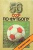 Купить книгу [автор не указан] - 50 чемпионатов СССР по футболу