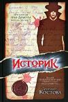 купить книгу Костова, Элизабет - Историк