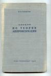 Ахиезер Н. И. - Лекции по теории аппроксимации.