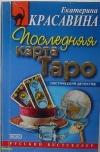 Купить книгу Красавина - Последняя карта Таро