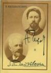Балабанович - Чехов и Чайковский
