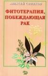 Купить книгу А. Ф. Синяков - Фитотерапия, побеждающая рак