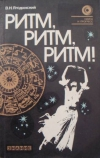 купить книгу Ягодинский В. Н. - Ритм, ритм, ритм! Этюды хронобиологии.