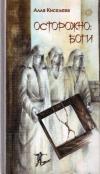 Купить книгу А. Г. Киселева - Осторожно: боги