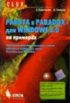 Купить книгу Каратыгин, С. - Работа в Paradox для Windows 5.0 на примерах