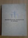 Купить книгу Ред. Хотянова Г. Б. - Физическая культура в семье
