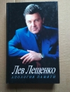 Купить книгу Лев Лещенко - Апология памяти