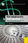 Купить книгу Брюков, В.Г. - Как предсказать курс доллара. Эффективные методы прогнозирования с использованием Excel и EViews