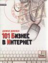 Купить книгу Дженел, С. Дэниэл - 101 бизнес в Internet