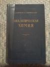 Купить книгу Бесков С. Д.; Слизковская О. А. - Аналитическая химия