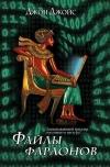 Купить книгу Джон Джойс - Файлы фараонов