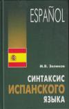 Купить книгу Зеликов, М.В. - Синтаксис испанского языка