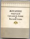 - Жилище народов Средней Азии и Казахстана.