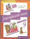 Купить книгу Афанасьева О. В., Михеева И. В. - Английский язык 5-й год обучения. 9 класс