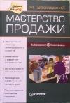 Купить книгу Завадский, М - Мастерство продажи