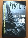 купить книгу Чванов, Михаил - Лестница в небо