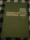 Купить книгу В. В. СЕРОВ. Н. Е. ЯРЫГИН. В. С. ПАУКОВ - ПАТОЛОГИЧЕСКАЯ АНОТОМИЯ. АТЛАС