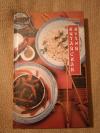 Купить книгу Румянцева Е. Е.; Жоголев А. А. - Китайская кухня