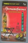 Купить книгу Браун Д. В. - Ароматерапия. Серия: Грандиозный мир. 2
