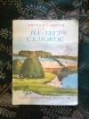 Купить книгу Носов Е. И. - На лугу - сенокос