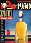 Купить книгу Вострельцова Л. Н. - Живопись 1920-1930. Государственный Русский музей